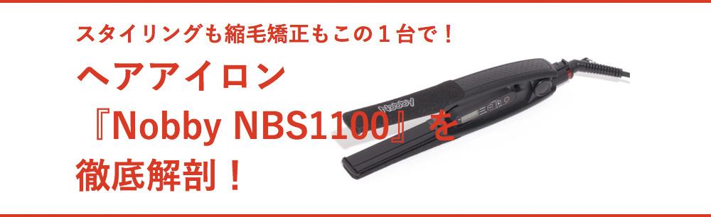 スタイリングも縮毛矯正もこの1台で!ヘアアイロン『Nobby NBS1100』を徹底解剖!